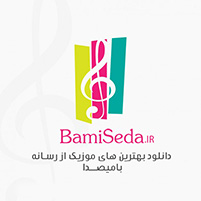 آهنگ های جدید ایرانی