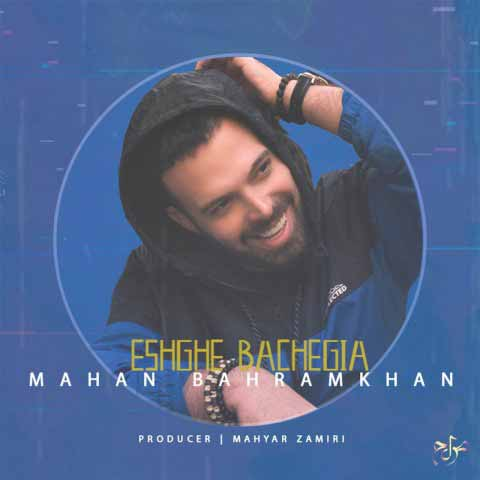 دانلود آهنگ ماهان بهرام خان به نام عشق بچگیا