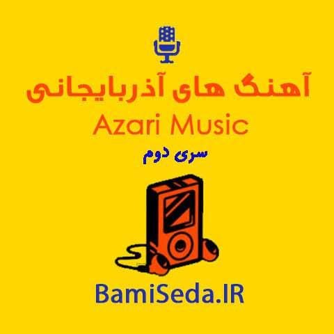 دانلود آهنگ های آذربایجانی