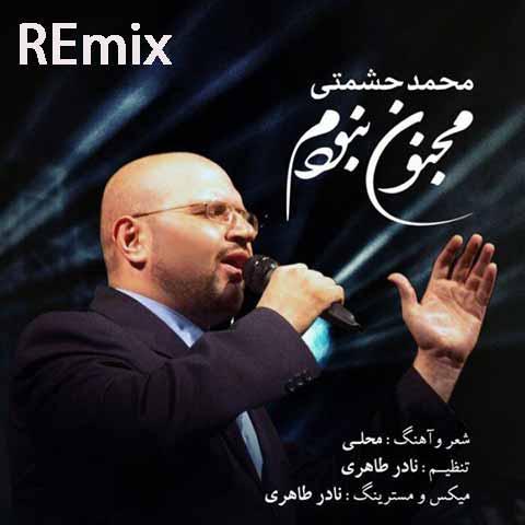 دانلود ریمیکس محمد حشمتی به نام مجنون نبودم مجنونم کردی