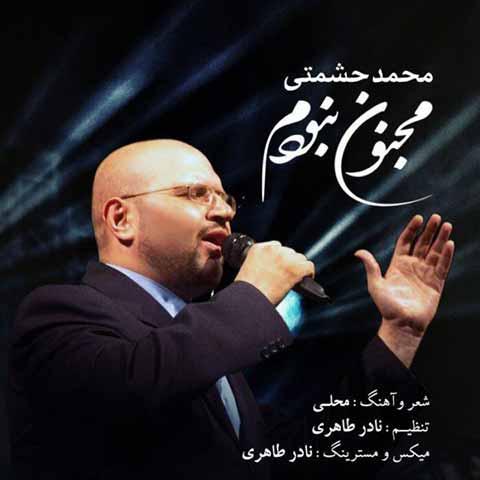 دانلود آهنگ محمد حشمتی به نام مجنون نبودم مجنونم کردی