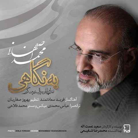دانلود آهنگ محمد اصفهانی به نام به نگاهی