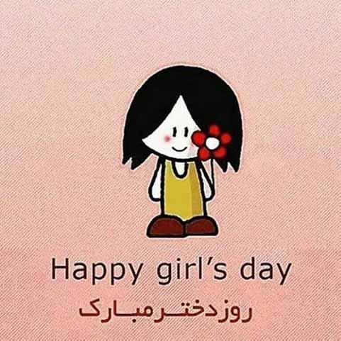 دانلود آهنگ برای روز دختر