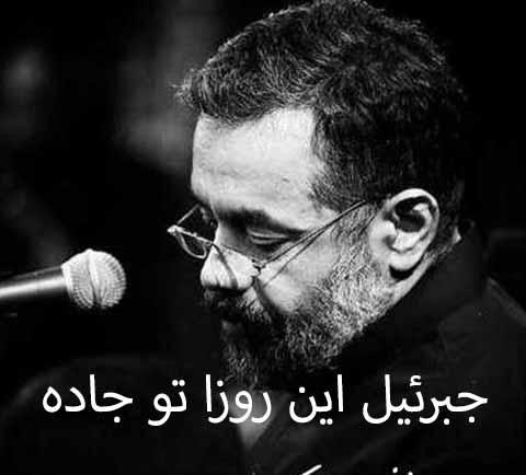 دانلود نوحه محمود کریمی به نام جبرئیل این روزا تو جاده