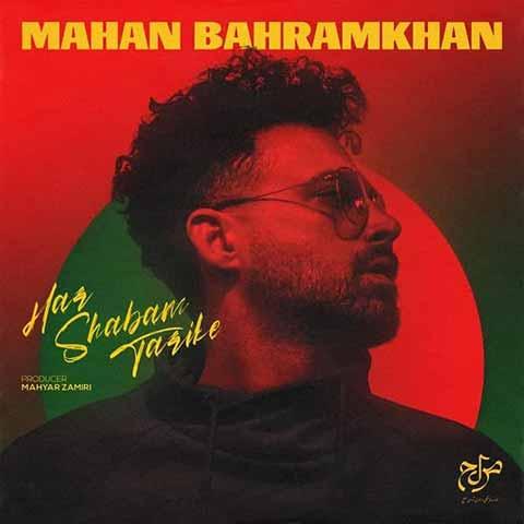 دانلود آهنگ ماهان بهرام خان به نام هرشبم تاریکه