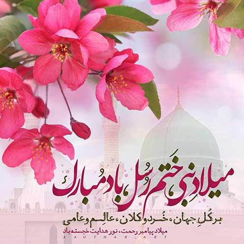 دانلود گلچین آهنگ های ولادت حضرت محمد (ص)