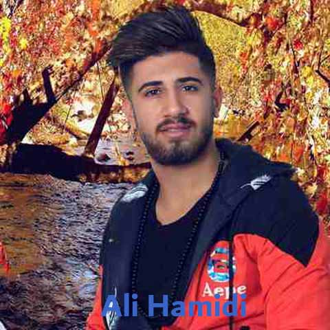 دانلود آهنگ علی حمیدی آینه فروش