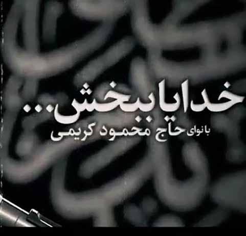 دانلود نوحه محمود کریمی خدایا ببخش