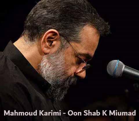 دانلود مداحی محمود کریمی اون که شب میومد تک و تنها