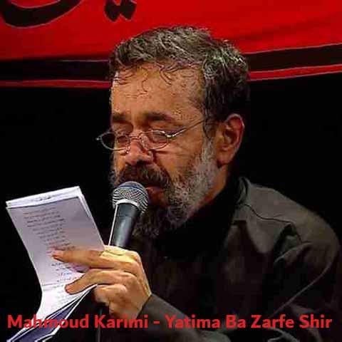 دانلود مداحی محمود کریمی یتیما با ظرف شیر