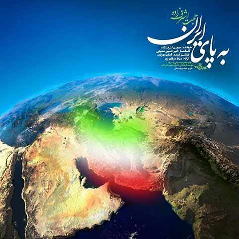 دانلود آهنگ حجت اشرف زاده به نام به پای ایران