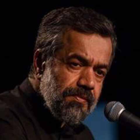 دانلود مداحی محمود کریمی شفق رنگ چشمای صادق