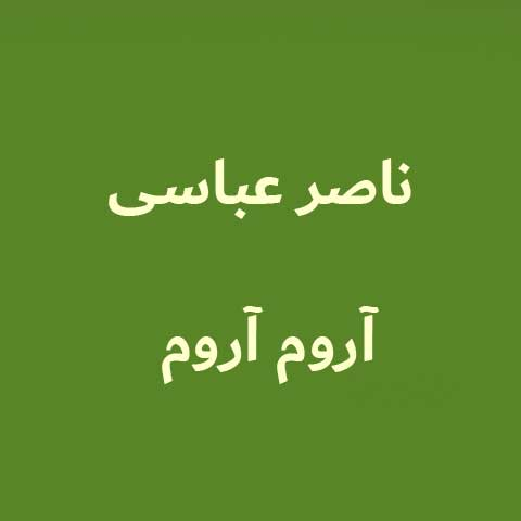 دانلود آهنگ ناصر عباسی آروم آروم