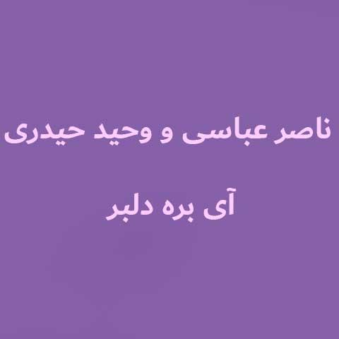 دانلود آهنگ ناصر عباسی و وحید حیدری آی بره دلبر