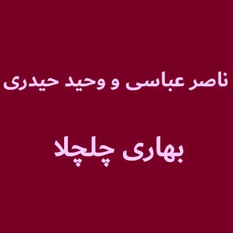 دانلود آهنگ ناصر عباسی و وحید حیدری بهاری چلچلا