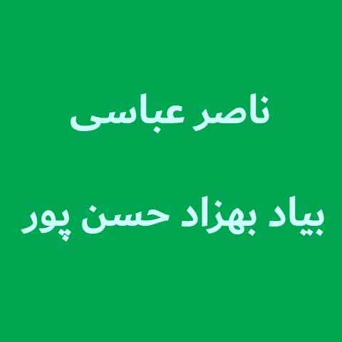 دانلود آهنگ ناصر عباسی بیاد بهزاد حسن پور