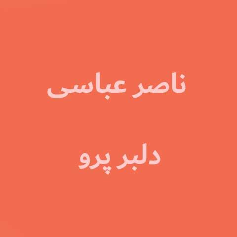 دانلود آهنگ ناصر عباسی دلبر پرو
