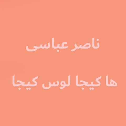 دانلود آهنگ ناصر عباسی ها کیجا لوس کیجا