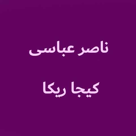 دانلود آهنگ ناصر عباسی کیجا ریکا
