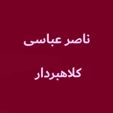 دانلود آهنگ ناصر عباسی کلاهبردار