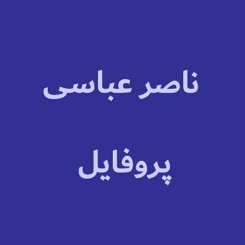 دانلود آهنگ ناصر عباسی پروفایل