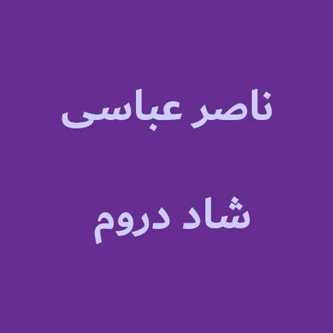 دانلود آهنگ ناصر عباسی شاد دروم