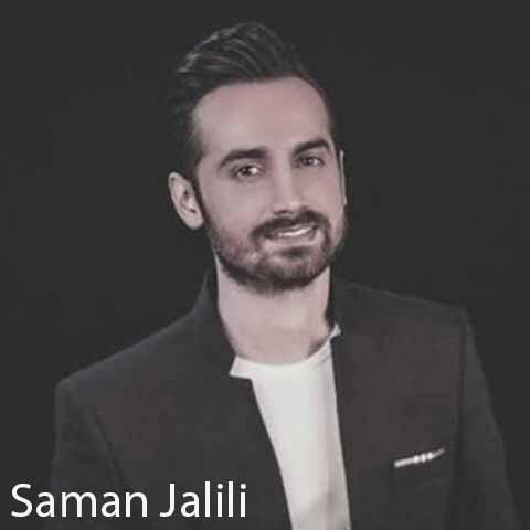 سامان جلیلی تقاص دانلود آهنگ جدید سامان جلیلی به نام تقاص Download New Music By Saman Jalili Called Taghas +متن آهنگ تقاص از سامان جلیلی