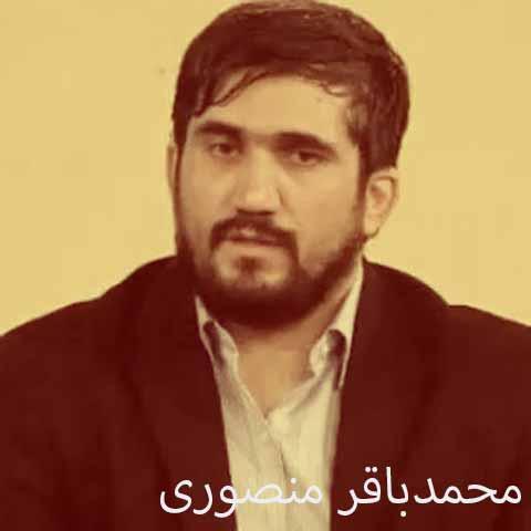 دانلود نوحه محمد باقر منصوری باغ عشقین گلی لای لای