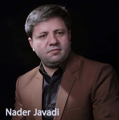 دانلود نوحه نادر جوادی درده دچار ایلدون اصغر منی