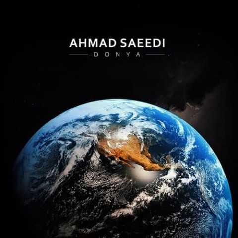 دانلود آهنگ احمد سعیدی به نام شدنیا