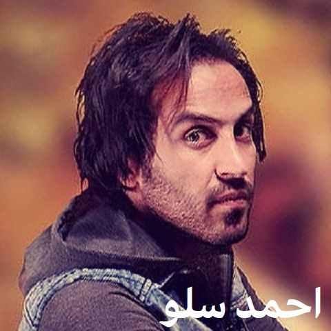 دانلود آهنگ احمد سلو روزی صد دفعه مردم و زنده شدم