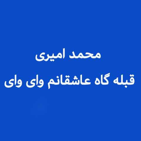دانلود آهنگ محمد امیری قبله گاه عاشقانم وای وای